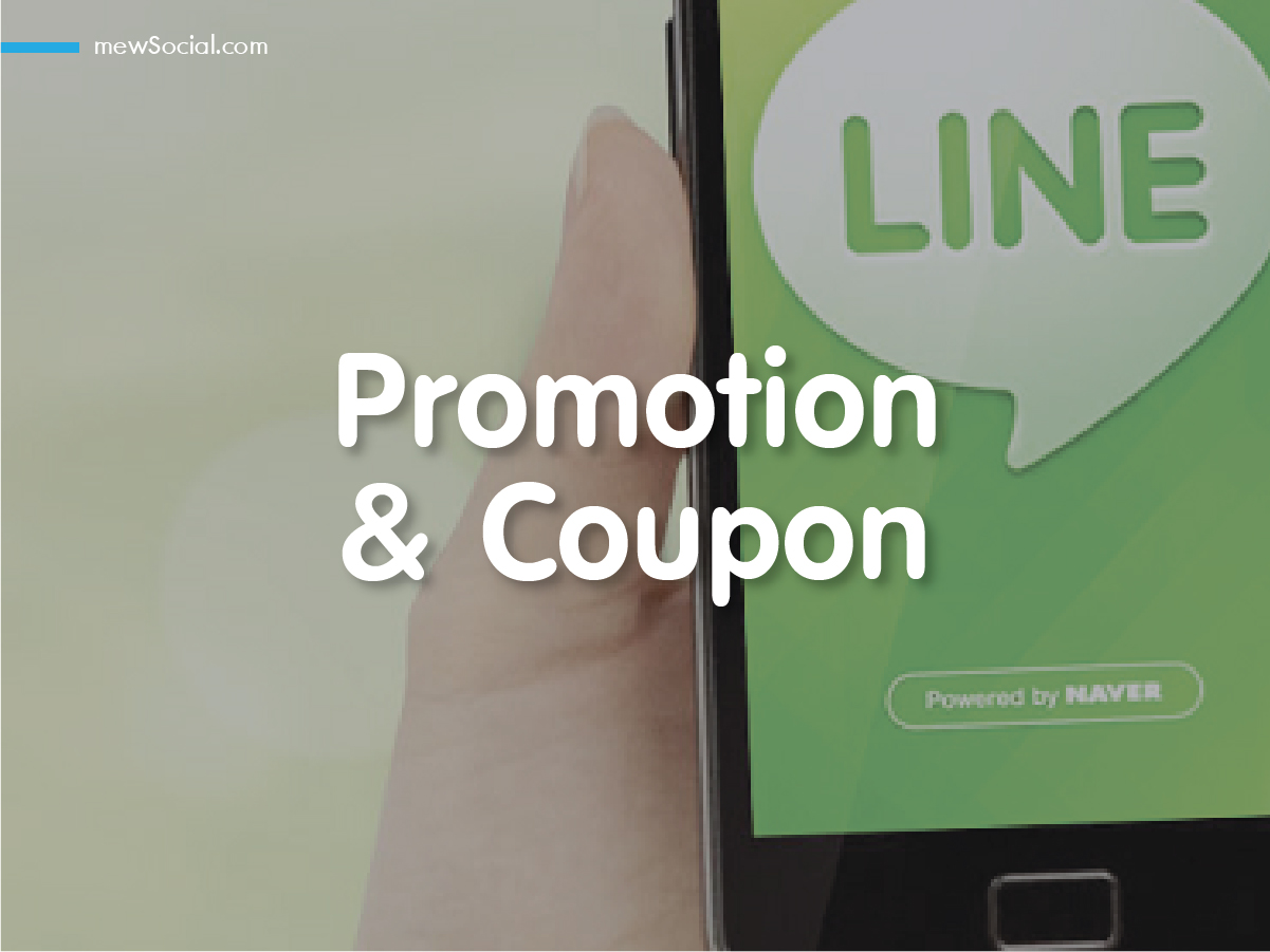 Line at Promotion & Coupon