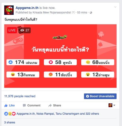Facebook live reaction