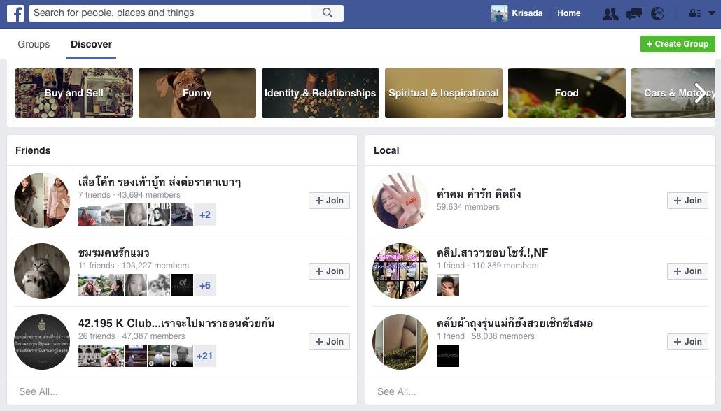 Facebook groups การตลาดออนไลน์